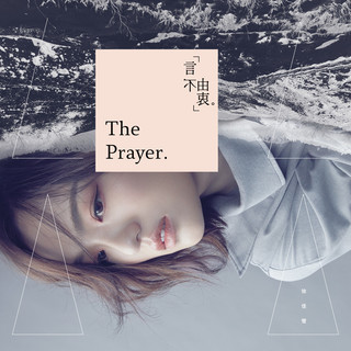 言不由衷(The Prayer) (搶聽)