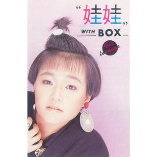 娃娃 with Box (二)