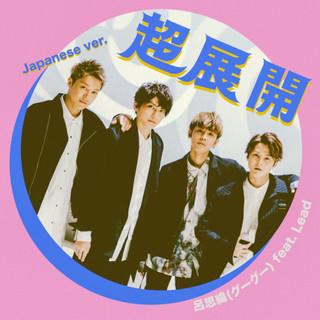 超展開 (Japanese ver.)【Entanglement(Japanese ver.) 】