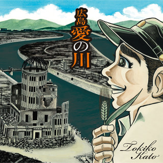 広島 愛の川 (Hiroshima Aino Kawa)