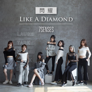 Like A Diamond (閃耀)