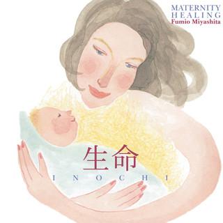Maternity Healing 生命