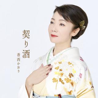 契り酒 (Chigirizake)