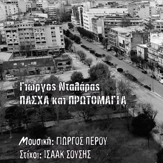 Πάσχα Και Πρωτομαγιά (Pasxa Kai Protomagia)