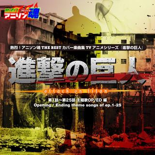 熱烈 ! アニソン魂 THE BEST カバー楽曲集 TVアニメシリーズ「進撃の巨人」 vol. 1 (主題歌OP / ED 編)