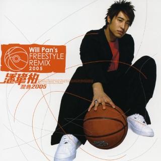 混音2005