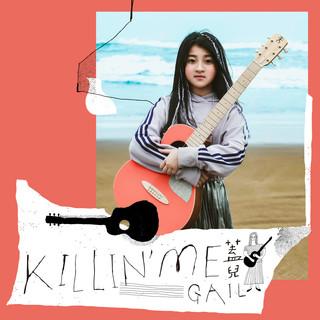 Killin\' Me (aNueNue MC色彩吉他宣傳曲)