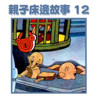 親子床邊故事 12