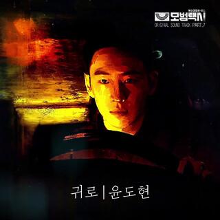 模範計程車 OST Part.7 (Taxidriver)