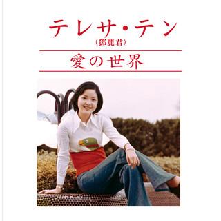 愛の世界 (Aino Sekai)