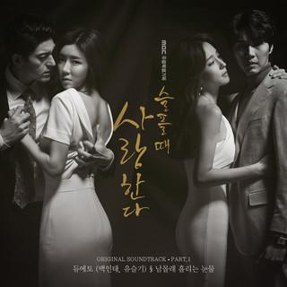 슬플 때 사랑한다 OST Part.1 (Love In Sadness OST Part.1)