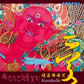 奕睆新藏密(15)懷柔佛母咒.Kurukulle Mantra