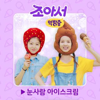 Ice Cream Wish (From