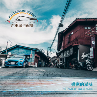 汽車廣告配樂-戀家的滋味 Auto Advertisement-The Taste of Sweet Home