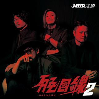 JAZZ目線2 (Jazz Mesen 2)