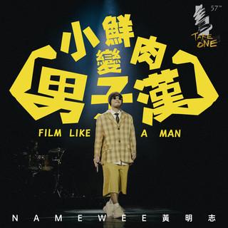小鮮肉變男子漢 (Film Like A Man)