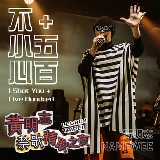 不小心 (I Shot You) + 五百 (Five Hundred) (禁歌精取之夜演唱會現場版本 Live in Legacy Taipei)