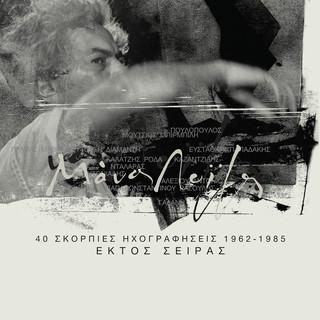 Skorpies Ihografisis 1962 - 1985 Ektos Siras