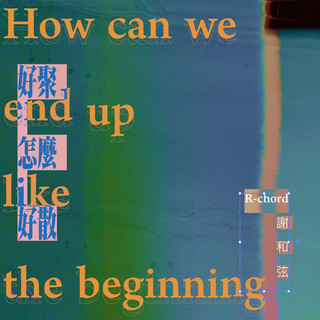 好聚怎麼好散 (How Can We End Up Like The Beginning)