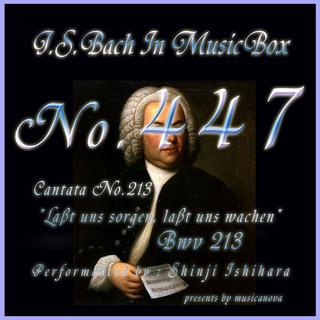 J・S・バッハ:カンタータ第213 われら心を配り、しかと見守らん(岐路に立つヘラクレス) BWV213(オルゴール) (J.S.Bach:LaBt uns sorgen, laBt uns wachen, BWV 213 (Musical Box))