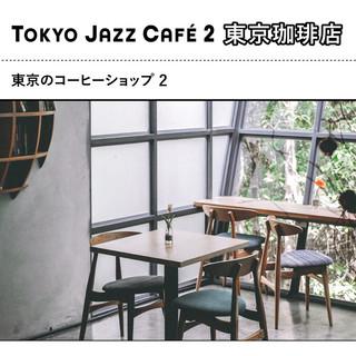 東京爵士咖啡廳BGM 2 (Tokyo Jazz Café 2)