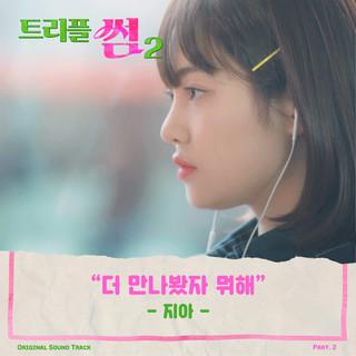 트리플 썸 2 OST Part.2 (Triple Some 2 OST Part.2)