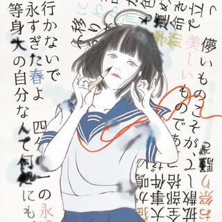 Nagasugita Haru