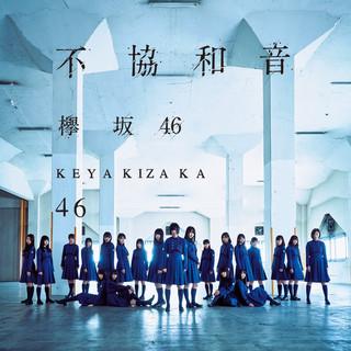 不協和音 (Special Edition) (Fukyouwaon Special Edition)