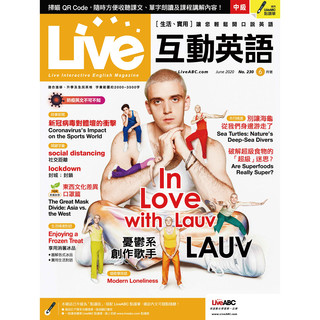 Live互動英語2020年6月號