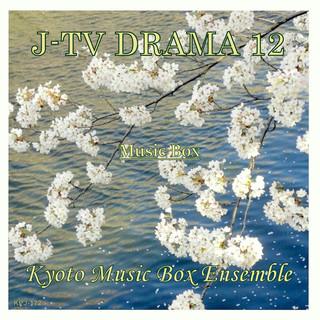 J-TV DRAMA オルゴール・コレクション12