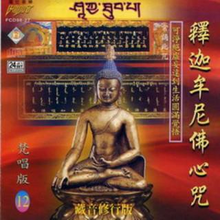 釋迦牟尼佛心咒 (梵唱篇)