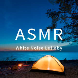 ASMR音樂療癒:助眠白噪音 (ASMR White Noise Lullaby)