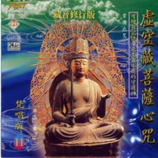 虛空藏菩薩心咒 (梵唱篇)