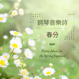 鋼琴音樂詩:春分