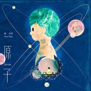 原子 (Atom)