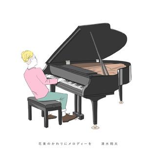 花束のかわりにメロディーを (Hanatabanokawarini Melody Wo)