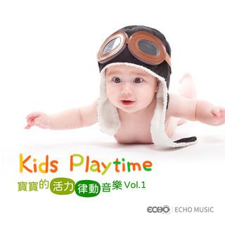 寶寶的活力律動音樂  Vol.1  Kids Playtime Vol.1