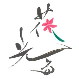 花朵燦爛 (花光る)