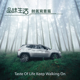 品味生活-帥氣寫意篇 Taste of Life Keep Walking on