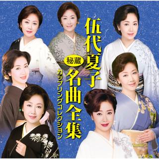 伍代夏子秘蔵名曲全集〜カップリングコレクション〜 (Natsuko Godai Hizou Meikyoku Zenshu - Coupling Collection)