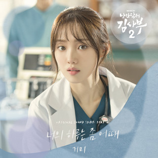 浪漫醫生金師傅2 (Dr. Romantic 2 OST Part.2)