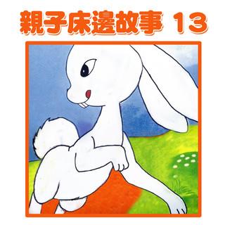 親子床邊故事 13