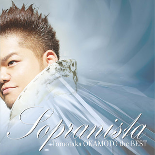 ソプラニスタ・ザ・ベスト (Sopranista The Best)