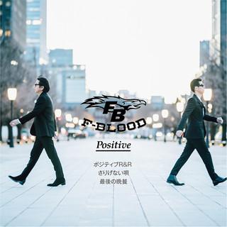 ポジティブR&R / さりげない唄 / 最後の晩餐 (Positive R&R / Sarigenai Uta / Saigo No Bansan)