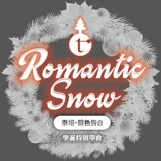 銀色告白 (Romantic Snow)