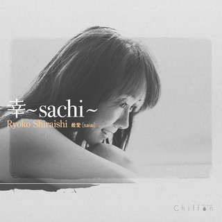 幸 ~ sachi ~