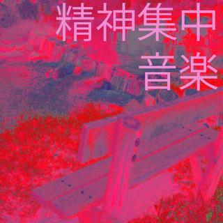 精神集中 音楽 10