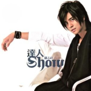 達人 Show