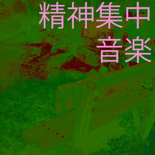 精神集中 音楽 12
