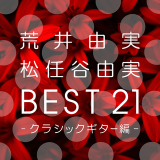 荒井由実 松任谷由実 ベスト21 クラシックギター編 (Best 21 Yumi Arai Yumi Matsutooya with Classic Guitar)